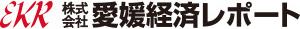 愛媛経済レポート 愛媛県内中小企業ニュース情報誌