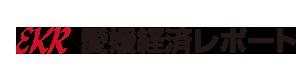 愛媛経済レポート|愛媛県内中小企業ニュース情報誌